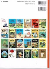 Verso de Tintin (en langues étrangères) -2Japonais- Tintin au Congo