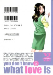 Verso de Ai : you don't know what love is -5- Volume 5