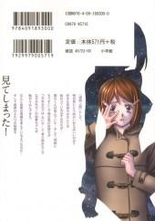 Verso de Toumei Ningen Kyoutei -4- Volume 4