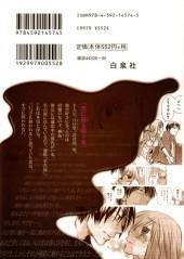 Verso de Usotsuki Paradox -1- Volume 1