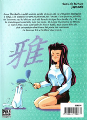 Verso de Bleu indigo - Ai yori aoshi -3- Tome 3