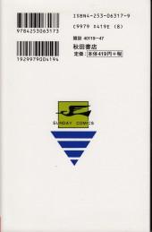 Verso de Jinzoningen kikaida -2- Tome 2
