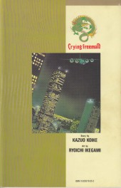 Verso de Crying Freeman (1990) - Part 2 -7- Chapter 7: The Killing Ring, Parts 6-8