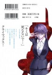 Verso de Toumei Ningen Kyoutei -5- Volume 5