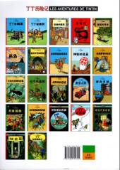 Verso de Tintin (en chinois) -5b- Le Lotus bleu