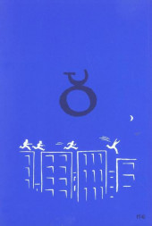 Verso de Persepolis -4a07- Persepolis 4
