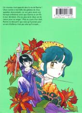 Verso de Ranma 1/2 (édition originale) -5- Volume 5