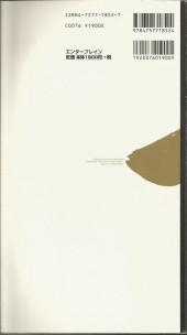 Verso de (AUT) Terada, Katsuya - Wizardry Alternative Neo Character & World Guidance