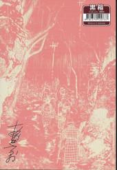 Verso de La croix grise -1- Tome 1