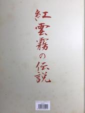 Verso de Izunas -INT2- Intégrale du second cycle