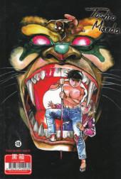 Verso de Urotsukidôji : La légende du Chôjin -4- Tome 4