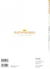 Verso de Love Live ! Sunshine !! - Dengeki Clear Folder Magazine 1 Nen Sei Ver.