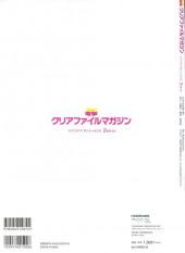 Verso de Love Live ! Sunshine !! - Dengeki Clear Folder Magazine 2 Nen Sei Ver.