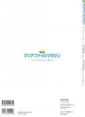 Verso de Love Live ! Sunshine !! - Dengeki Clear Folder Magazine 3 Nen Sei Ver.