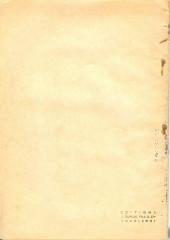 Verso de L'hebdomadaire des grands récits -1- Jean Valhardi, détective : vol sans voleur...