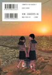 Verso de Takaga Tasogare -1- Volume 1