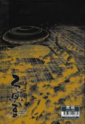 Verso de Baron (Noboru) -3- Tome 3