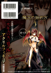 Verso de Maou no Hajimekata - The Comic -3TL- Volume 3 - Limited Edition