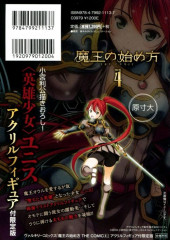 Verso de Maou no Hajimekata - The Comic -4TL- Volume 4 - Limited Edition