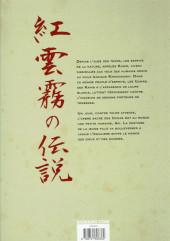Verso de Izunas -INT- Intégrale des premier et second cycles