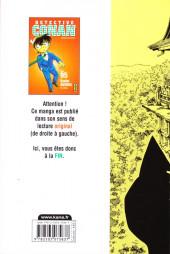 Verso de Détective Conan -95- Tome 95