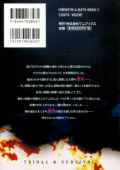 Verso de Ingoshima -4- Volume 4