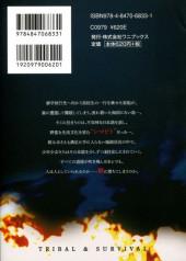 Verso de Ingoshima -1- Volume 1