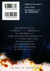Verso de Ingoshima -2- Volume 2