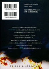 Verso de Ingoshima -3- Volume 3