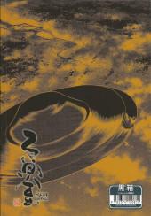 Verso de Baron (Noboru) -6- Tome 6