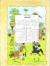 Verso de Tintin (en langues étrangères) -20Arabe- Tintin au Tibet