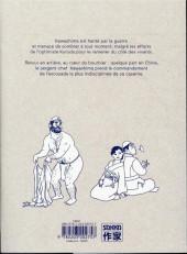 Verso de Sengo -2- Initiation