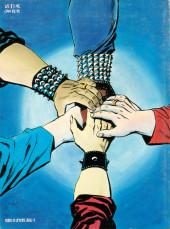 Verso de Marvel Graphic Novel (Marvel comics - 1982) -31- Wolfpack