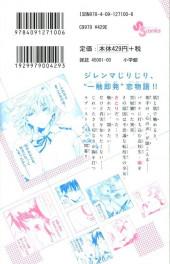 Verso de Fureru to Kikoeru -1- Volume 1