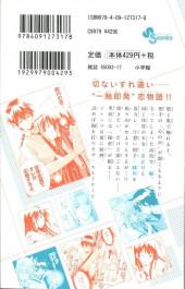 Verso de Fureru to Kikoeru -2- Volume 2