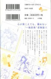 Verso de Fureru to Kikoeru -3- Volume 3