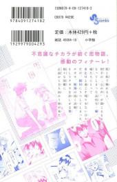 Verso de Fureru to Kikoeru -4- Volume 4