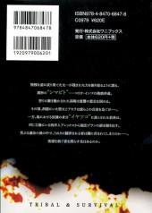 Verso de Ingoshima -5- Volume 5