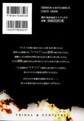 Verso de Ingoshima -6- Volume 6