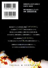 Verso de Ingoshima -7- Volume 7
