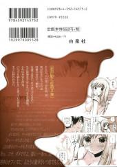 Verso de Usotsuki Paradox -2- Volume 2