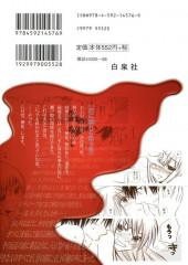 Verso de Usotsuki Paradox -3- Volume 3
