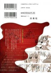 Verso de Usotsuki Paradox -4- Volume 4