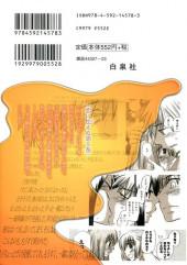 Verso de Usotsuki Paradox -5- Volume 5