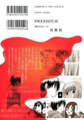 Verso de Usotsuki Paradox -6- Volume 6