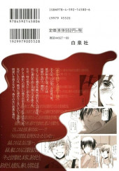 Verso de Usotsuki Paradox -7- Volume 7