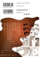 Verso de Usotsuki Paradox -8- Volume 8