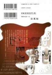 Verso de Usotsuki Paradox -9- Volume 9