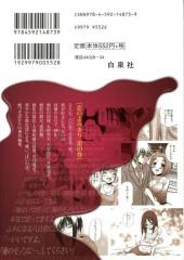 Verso de Usotsuki Paradox -10- Volume 10