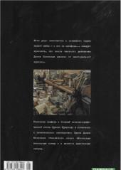 Verso de Blacksad (en russe) -1- Где-то среди теней - Полярная нация